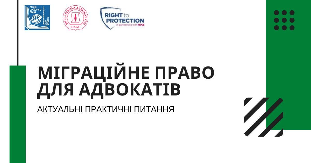 Спільний проект Вищої школи адвокатури, Комітету з міжнародного права НААУ, БФ «Право на захист» та ГО «Студія сучасного права» відбувся 28-29 листопада.
